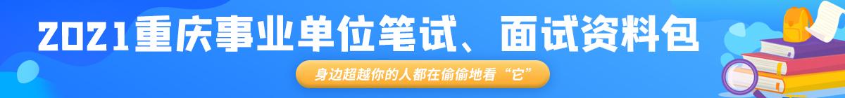 重庆事业单位笔试、面试资料包