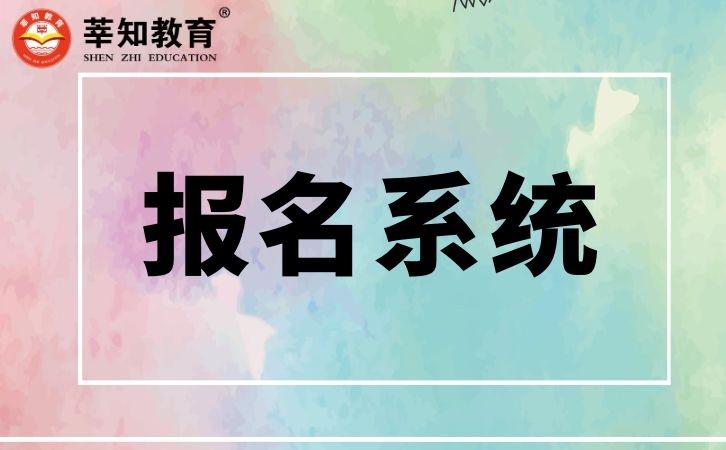 重庆市永川区事业单位招聘报名系统入口
